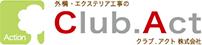 外構・エクステリア工事のクラブアクト株式会社